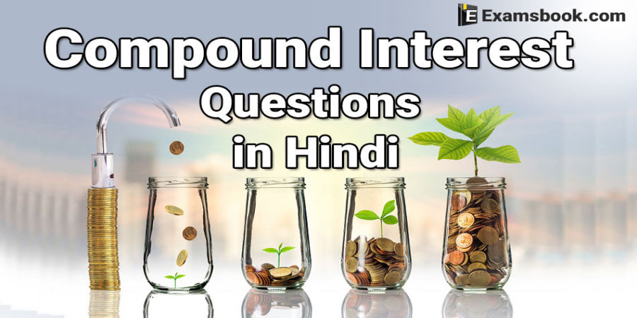 Compound interest questions in Hindi