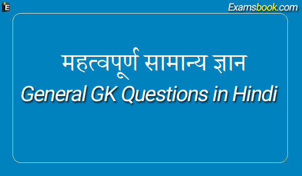 सामान्य ज्ञान प्रश्नोत्तरी (Part: G)