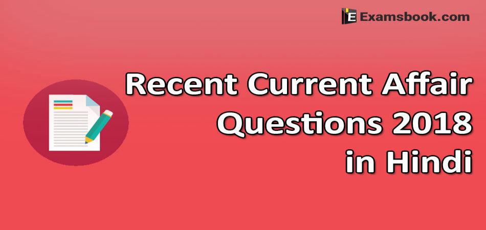 318jRecent-Current-Affairs-Questions-2018.webp
