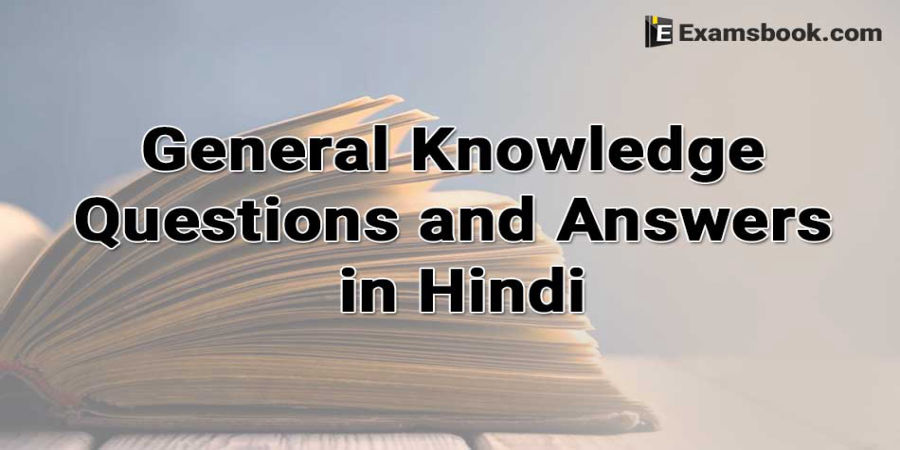 GK Questions in Hindi: General Knowledge Questions and