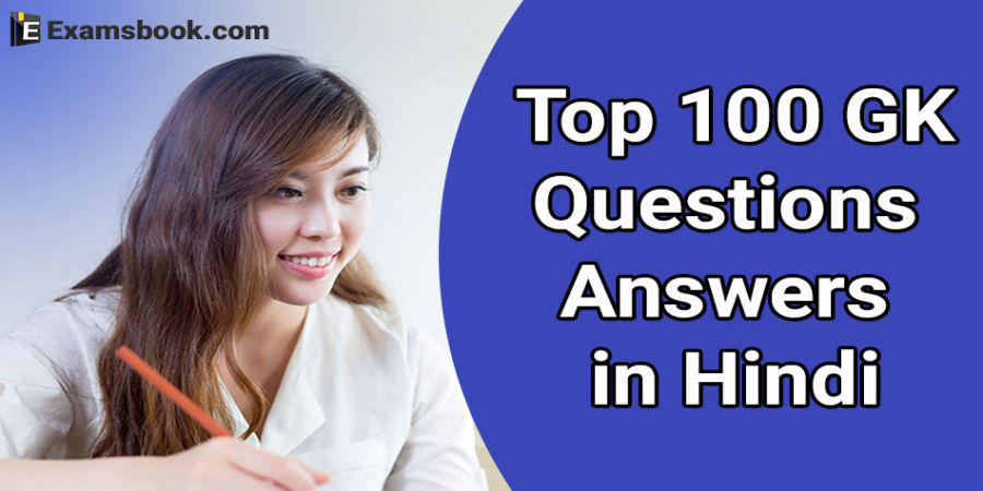 Top 100 GK Questions with Answers in Hindi | GK in Hindi |