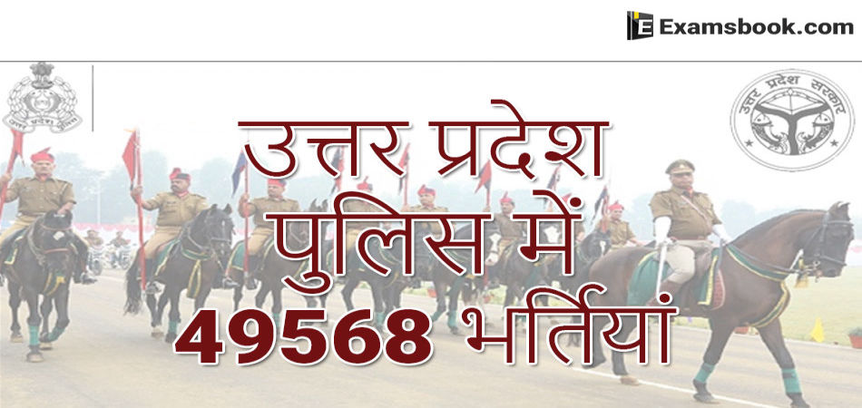 5CXSuttar-Pradesh-Police-Vacancies.webp