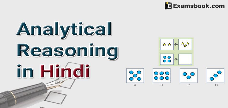 analytical reasoning in hindi