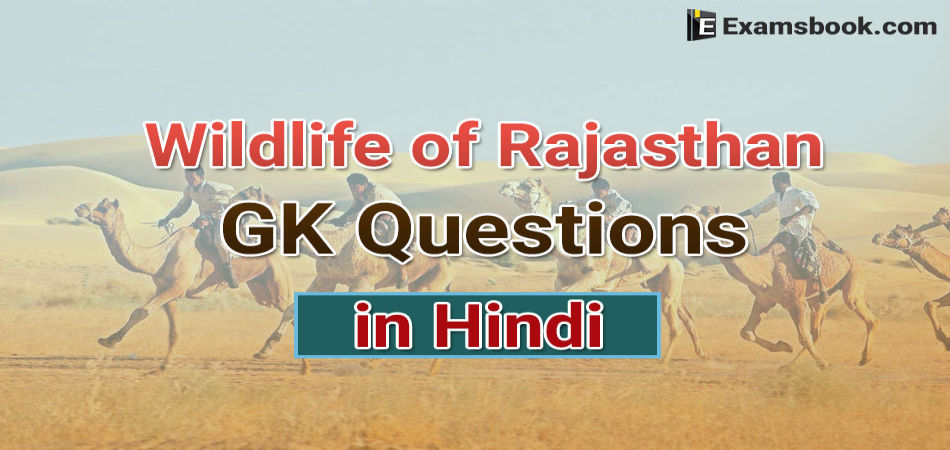 FqX8gk-questions-on-wildlife-of-rajasthan-in-hindi.webp