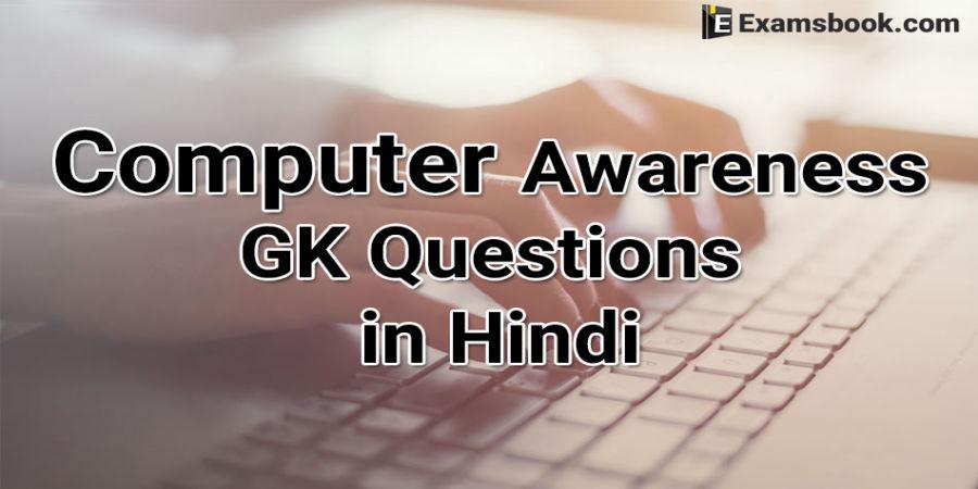 computer awareness gk in hindi