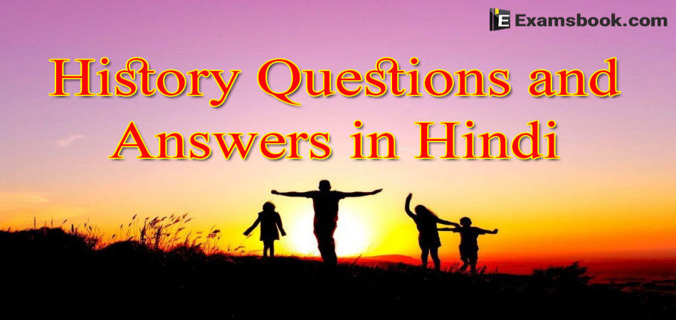 J2xCHistory-Questions-in-Hindi.webp