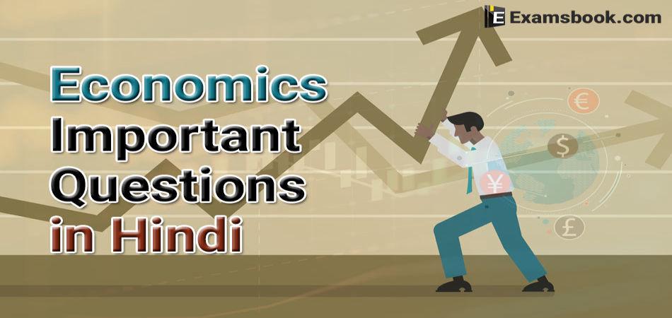 Economics-Important-Questions-in-Hindi