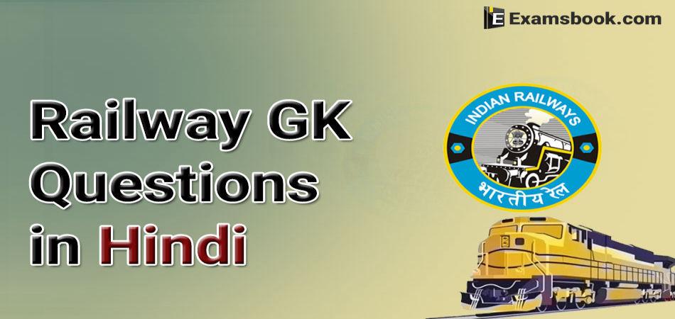 Railway-GK-Questions-in-Hindi