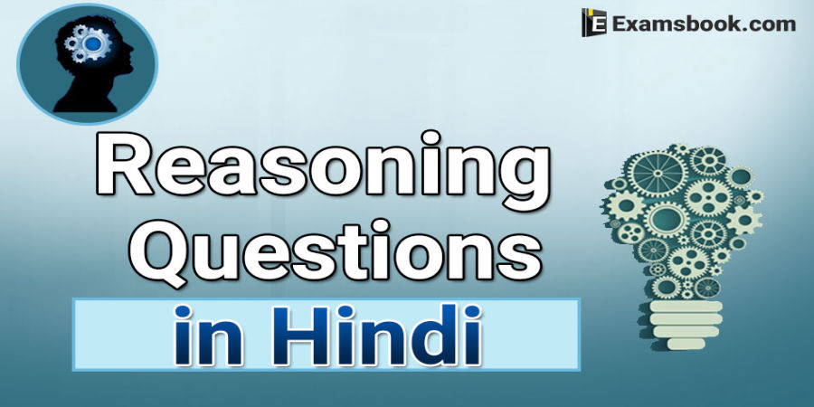 reasoning-questions-and-answers-in-hindi