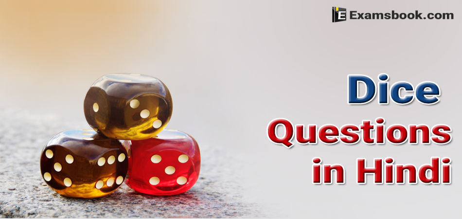 dice questions in hindi