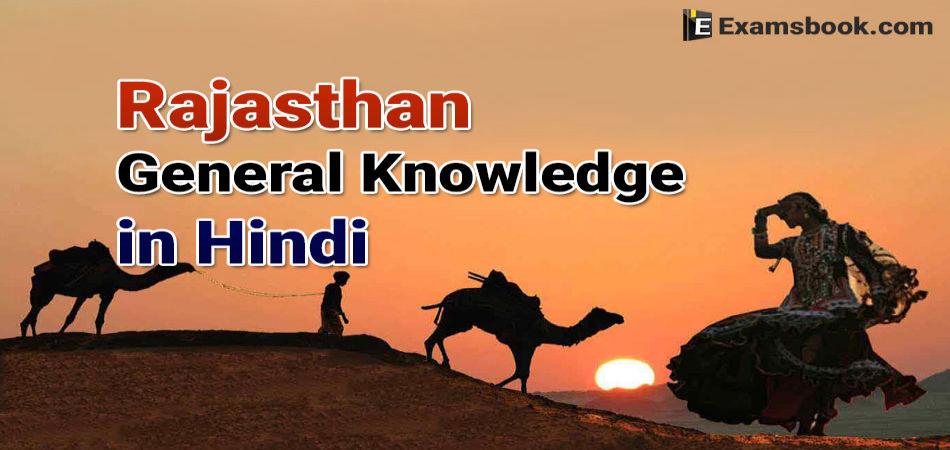 QQgirajasthan-general-knowledge-in-hindi.webp