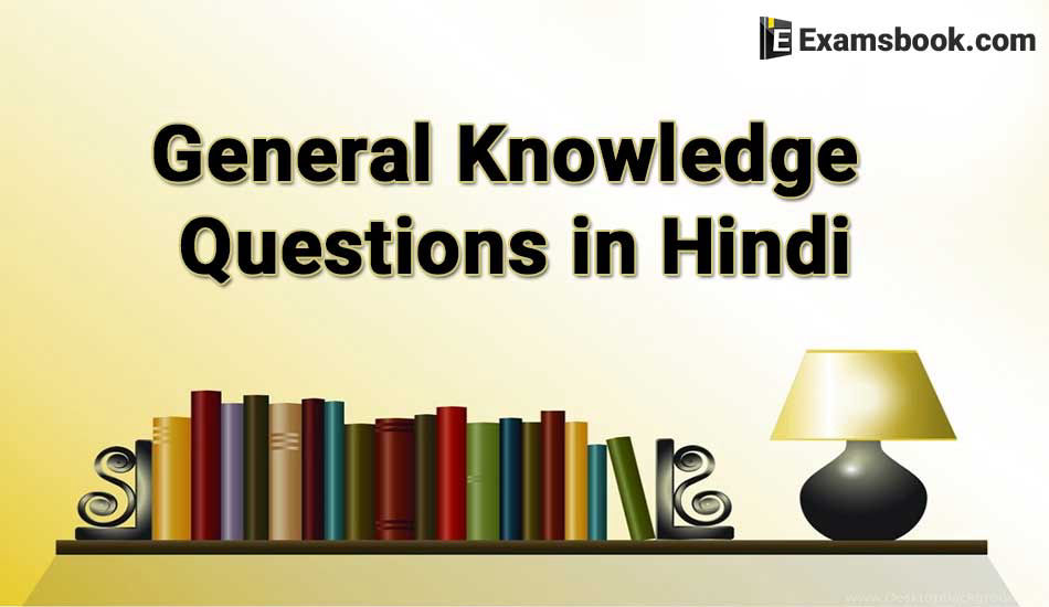 General Knowledge Question in Hindi