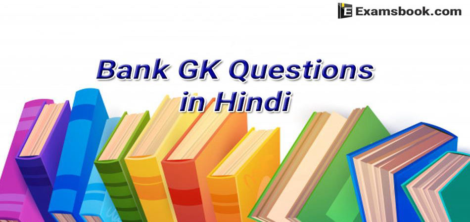 TwoHBank-GK-Questions-in-Hindi.webp