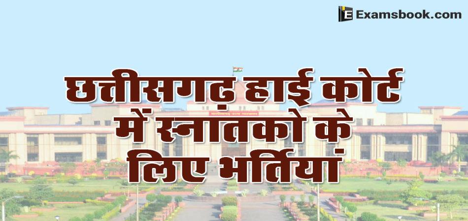 UiWXChattisgarh-High-Court-Recruits-for-Graduates.webp