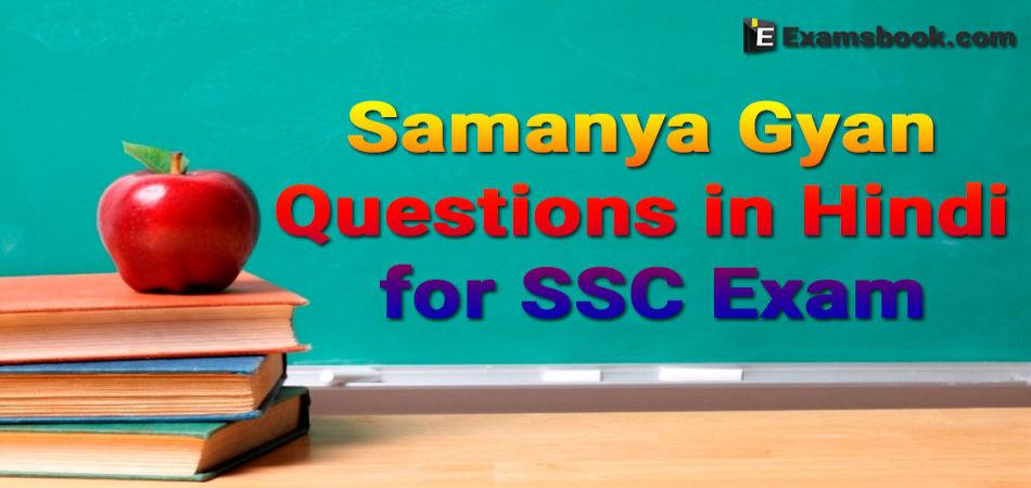 Samanya Gyan Questions in Hindi