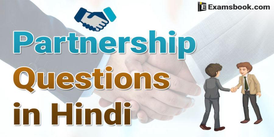 Partnership Questions in Hindi
