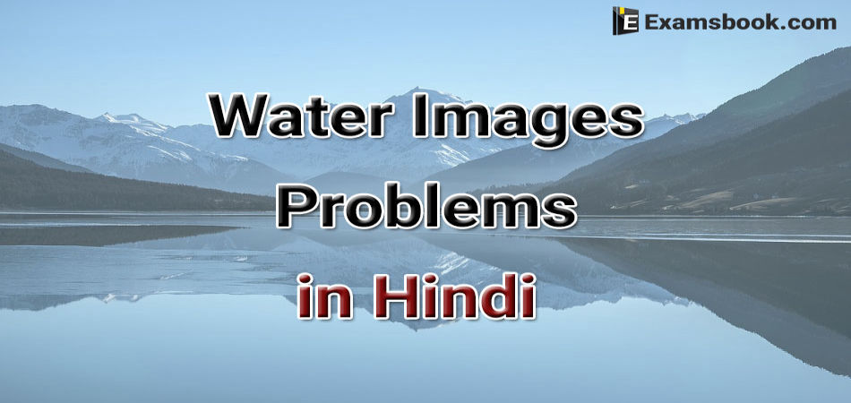 water images problems in hindi