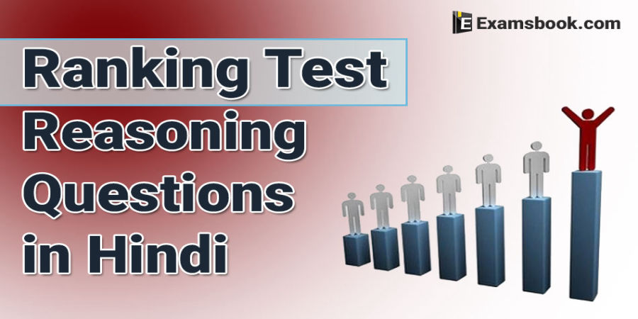 ranking test reasoning questions in hindi