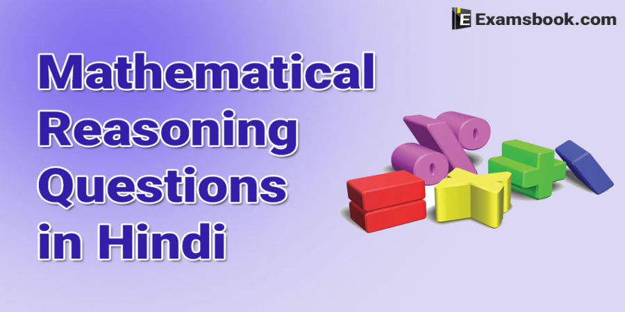 Mathematical reasoning - math questions and answers in Hindi