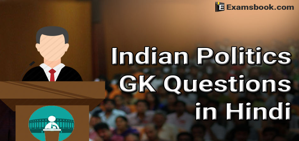 Indian-Politics-General-Knowledge-Questions-in-Hindi