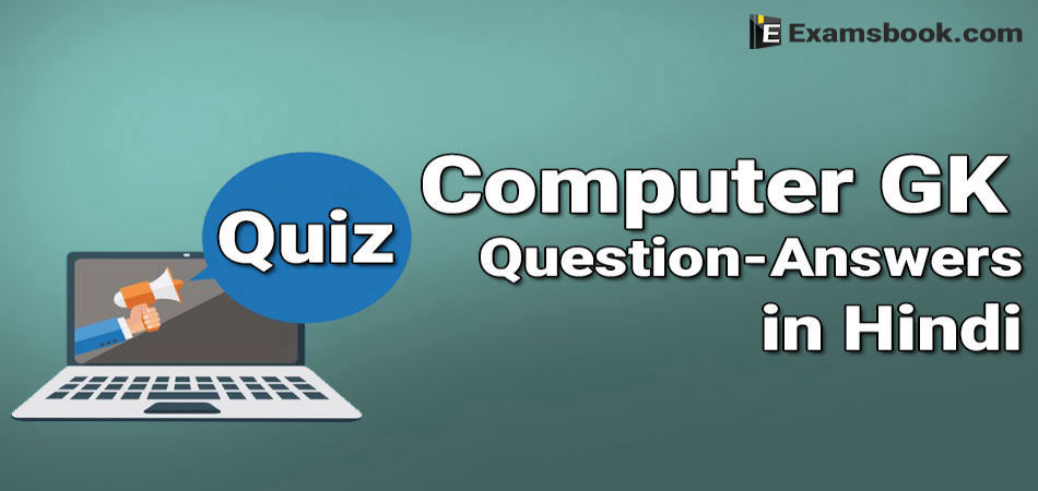 computer general knowledge quiz questions in hindi