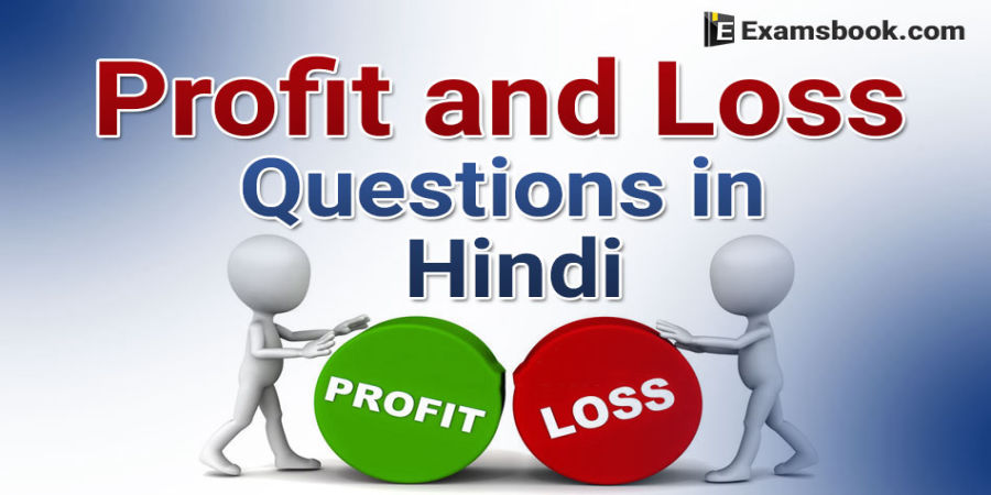 Profit and Loss Questions in Hindi