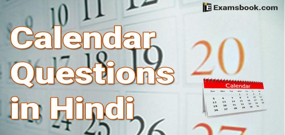 Calendar question in Hindi