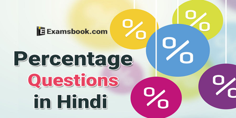 Percentage questions in Hindi
