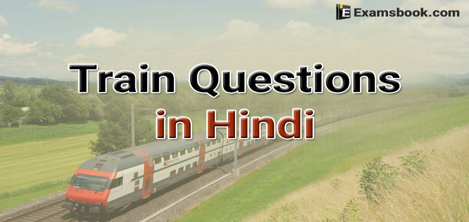 jaWuTrain-Questions-in-Hindi.webp