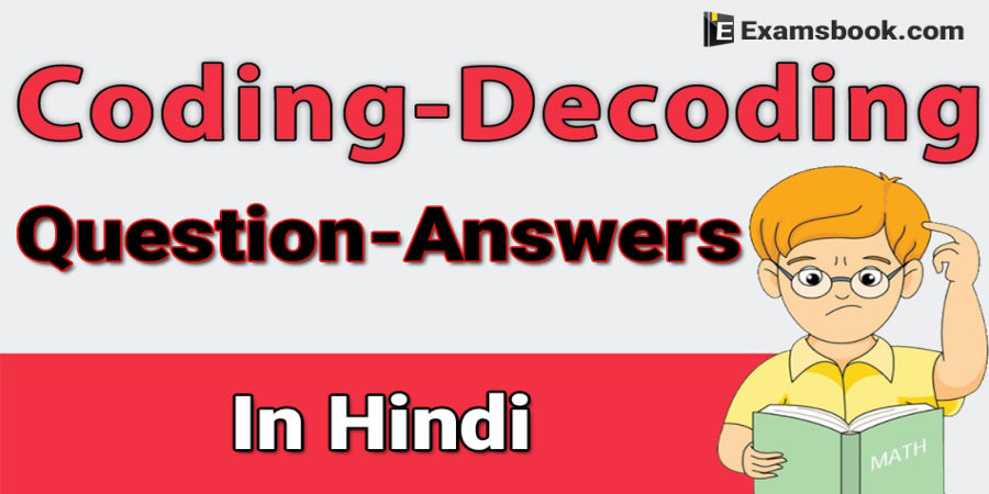 Coding Decoding Questions in Hindi