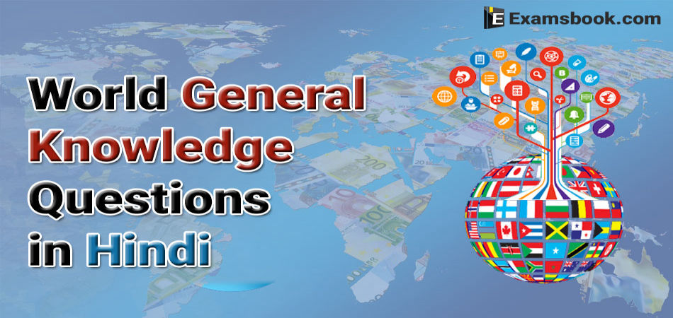 World General Knowledge Questions in Hindi