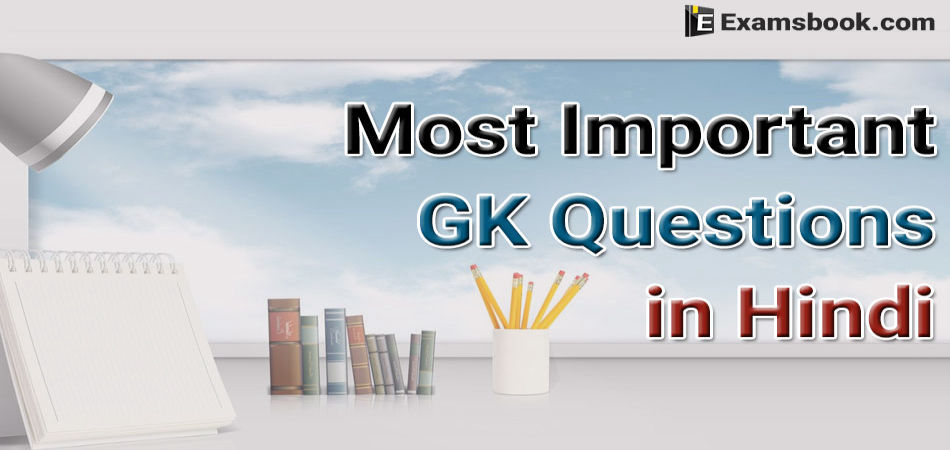 vP7jMost-Important-GK-Questions-in-Hindi.webp