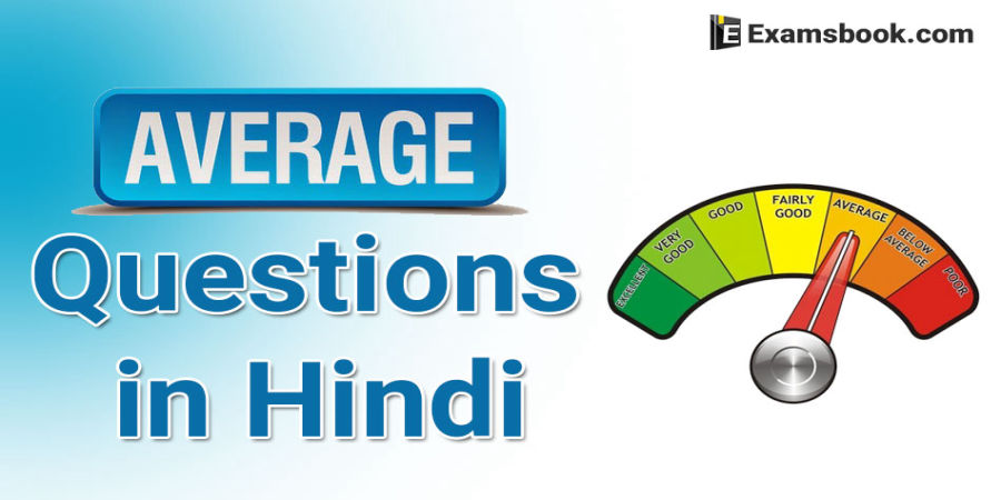 Average questions in Hindi