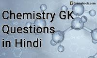2SD9Chemistry-GK-in-Hindi.webp