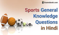 Sports-General-Knowledge-Questions-in-Hindi