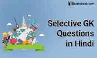 57nGSelective-General-Knoledge-Questions-in-Hindi.webp