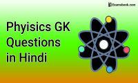 5PoQPhysics-GK-Questions.webp
