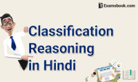 classification reasoning in hindi