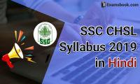 ssc chsl syllabus in hindi 2019