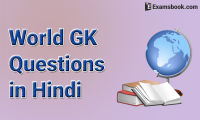World-GK-Questions-in-Hindi