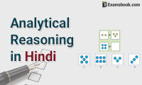 analytical reasoning in hindi