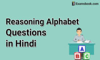 IDmnReasoning-Alphabet-Questions-in-Hindi.webp