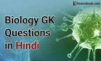 biology gk questions in hindi