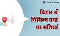 L6ZEBihar-Job-Alert-Notification.webp