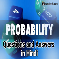 probability questions in Hindi