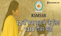 PXLJRSMSSB-1310-टीचर-भर्ती.webp
