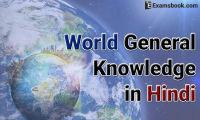 World-General-Knowledge-in-Hindi
