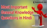SGh5General-Knowledge-in-Hindi.webp