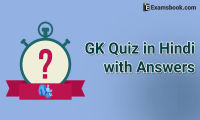 GK Quiz in Hindi