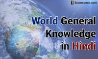 World-General-Knowledge-in-Hindi